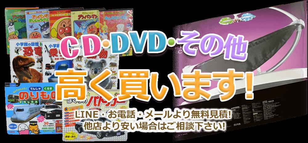 CD・DVD、高く買います! お電話・メールにて無料見積! 他店より安い場合はご相談下さい!