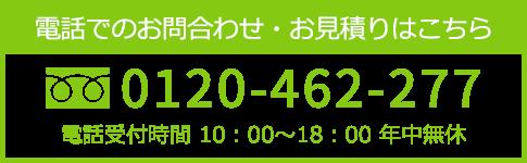 電話でのお問合わせ・お見積りはこちら。フリーダイヤル 0120-535-720 電話受付時間 10時~18時、年中無休