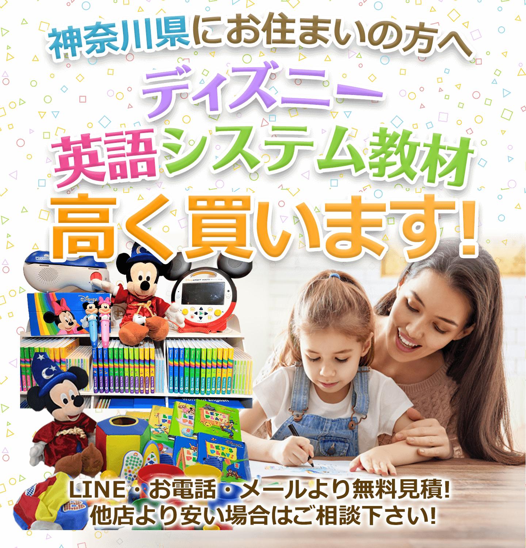 神奈川県にお住まいの方へ ディズニー英語システム教材 高く買取ります! お電話・メールにて無料見積! 他店より安い場合はご相談下さい!