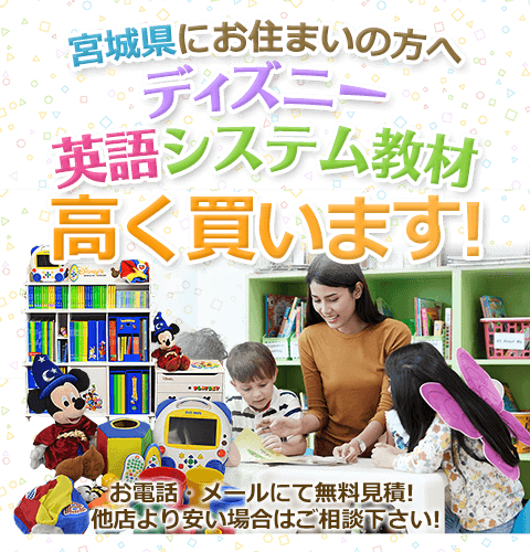 宮城県にお住まいの方へ ディズニー英語システム教材 高く買取ります! お電話・メールにて無料見積! 他店より安い場合はご相談下さい!