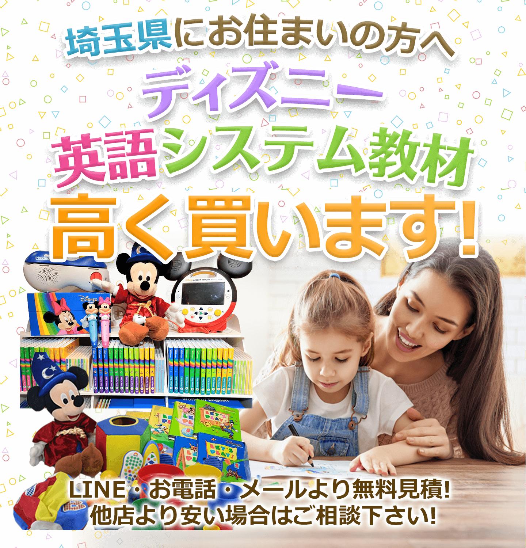 埼玉県にお住まいの方へ ディズニー英語システム教材 高く買取ります! お電話・メールにて無料見積! 他店より安い場合はご相談下さい!