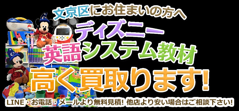 文京区にお住まいの方へ ディズニー英語システム教材 高く買取ります! お電話・メールにて無料見積! 他店より安い場合はご相談下さい!
