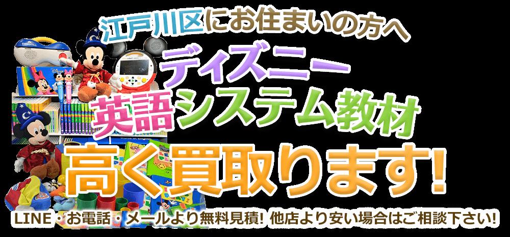 江戸川区にお住まいの方へ ディズニー英語システム教材 高く買取ります! お電話・メールにて無料見積! 他店より安い場合はご相談下さい!
