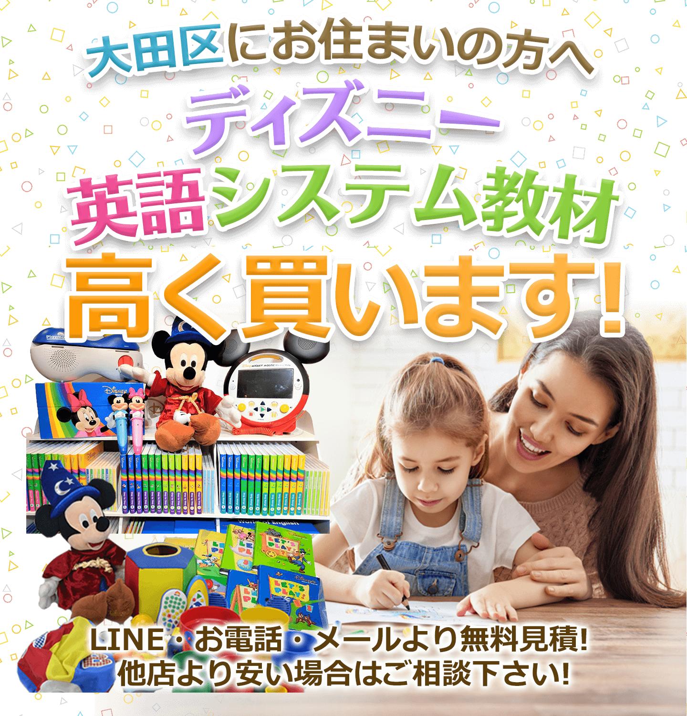 大田区にお住まいの方へ ディズニー英語システム教材 高く買取ります! お電話・メールにて無料見積! 他店より安い場合はご相談下さい!