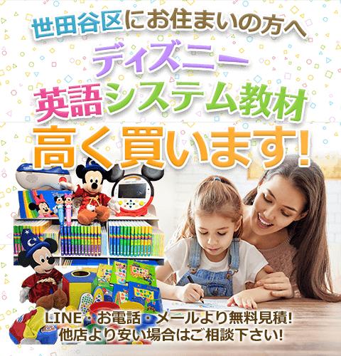 世田谷区にお住まいの方へ ディズニー英語システム教材 高く買取ります! お電話・メールにて無料見積! 他店より安い場合はご相談下さい!