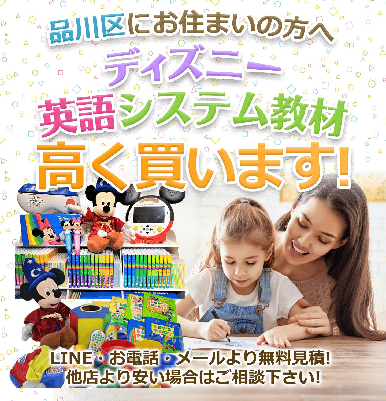 品川区にお住まいの方へ ディズニー英語システム教材 高く買取ります! お電話・メールにて無料見積! 他店より安い場合はご相談下さい!