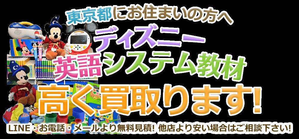東京都にお住まいの方へ ディズニー英語システム教材 高く買取ります! お電話・メールにて無料見積! 他店より安い場合はご相談下さい!