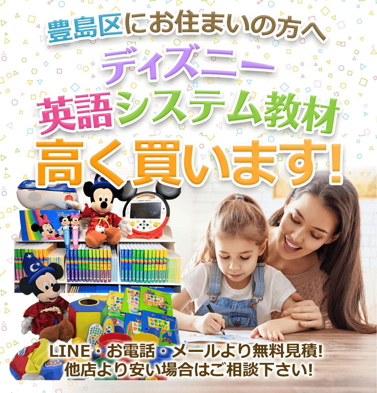 豊島区にお住まいの方へ ディズニー英語システム教材 高く買取ります! お電話・メールにて無料見積! 他店より安い場合はご相談下さい!